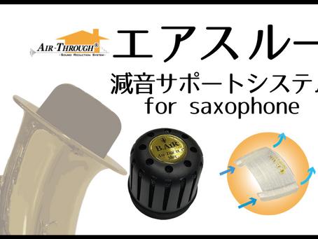 サックスの「減音奏法」をサポートする新発想のシステム新発売!