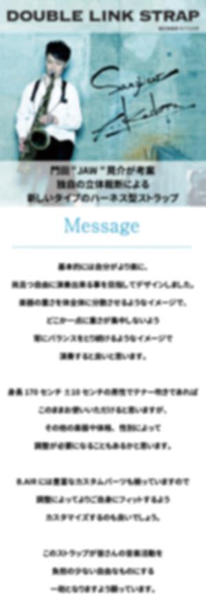 門田ページ1_アートボード 1.jpg