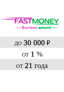 ФАСТМАНИ.png