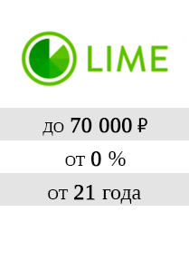 ЛАЙМ.png