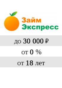 экспресс.png