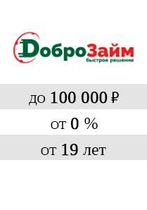 ДОБРОЗАЙМ.png