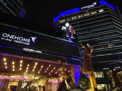 上海萬和昊美藝術酒店