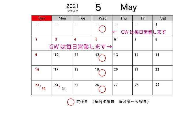 カレンダー2021.5ai.png
