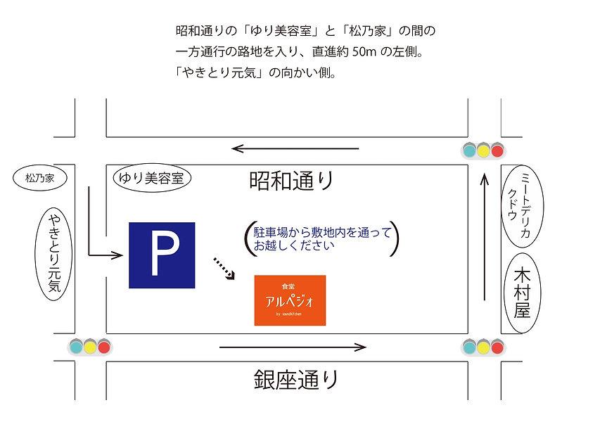 HP用駐車場案内図.jpg