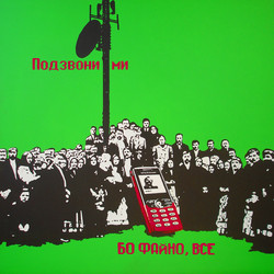 Call us (Carpathian Album)