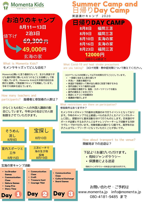 Summer Camp 2020 開催決定 (3).jpg