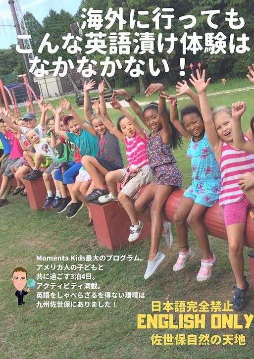 海外に行ってもこんな英語体験がない!アメリカ人の子どもと共に過ごす3泊4日。アクティビティ満載。英語をしゃべらざるを得ない環境は吸収佐世保にありました。