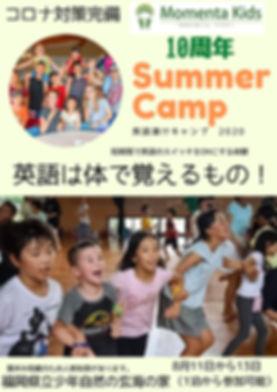 Summer Camp 2020 開催決定  part 1.jpg
