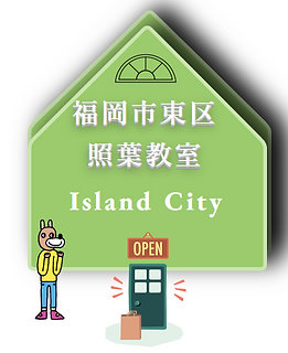 island city snippet.PNG