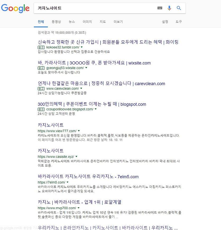 구글카지노사이트검색.jpg
