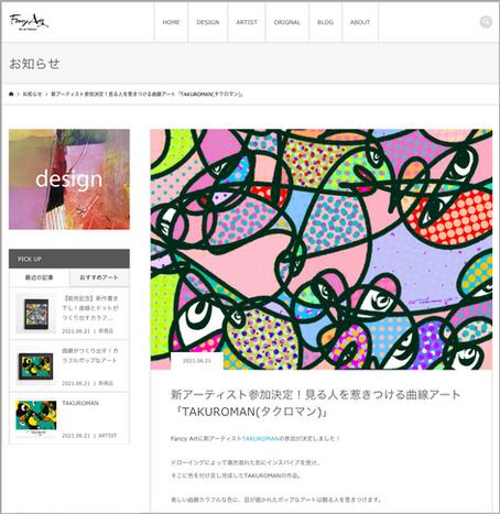 オンラインアートショップ Fancy Art での作品販売が開始しました🎉
