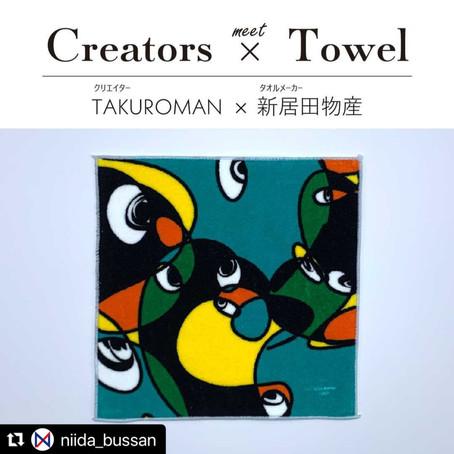 新居田物産株式会社様の【Creators meet Towel プロジェクト】に採用いただきました。
