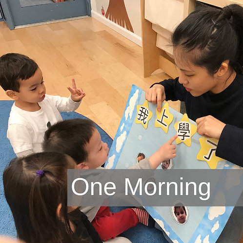 Preschool Prep Fall 2019 (9/16/2019 - 1/25/2020)