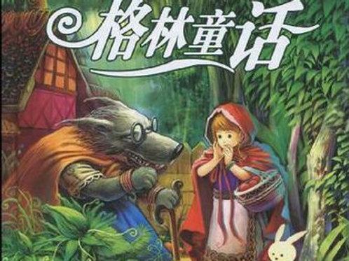 Fairytale Week II: Grimms' Fairy Tales for Children