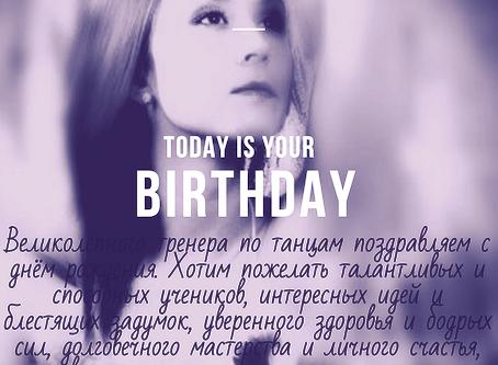 С Днем Рождения! Елена Валерьевна!