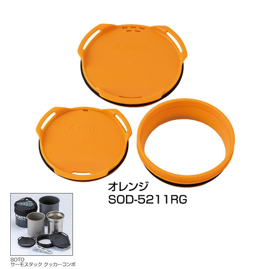 SOTO Thermostack Color Lid & Joint Set (Orange) サーモスタック カラーリッド&ジョイントセット (オレンジ)