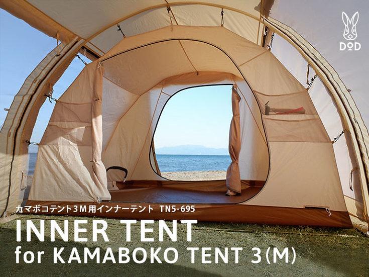 INNER TENT for KAMABOKO TENT 3 (M)
