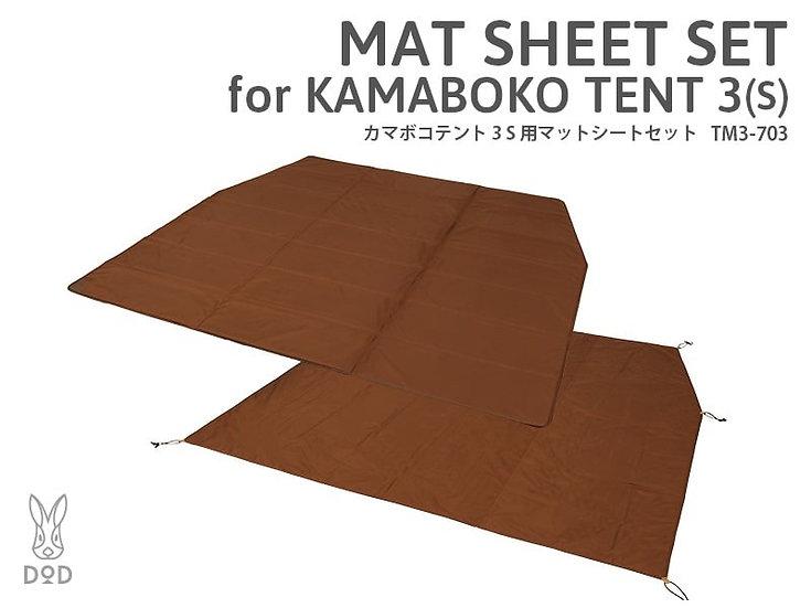 DoD Mat Sheet Set for Kamaboko Tent 3 (S)