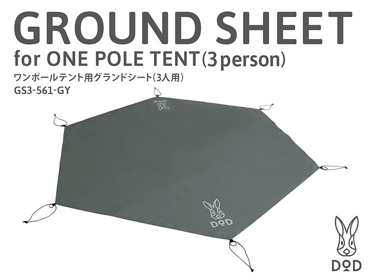 DoD GROUND SHEET for ONE POLE TENT (3 person)