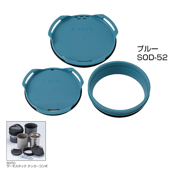SOTO Thermostack Color Lid & Joint Set (Blue)サーモスタック カラーリッド&ジョイントセット(ブルー)