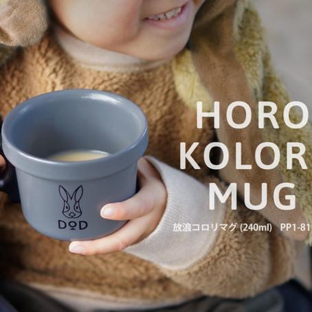 DoD แก้วใบเล็ก HORO COLORI MUG