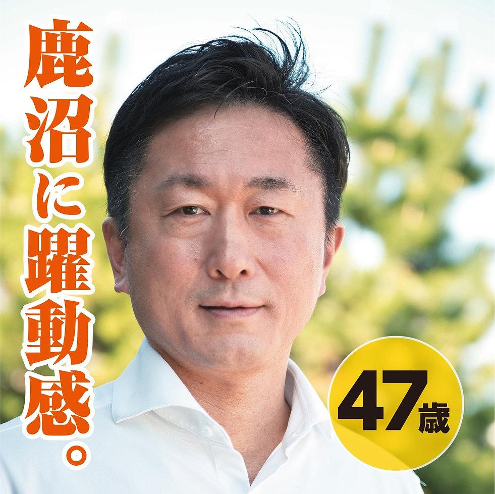 0328いしげ友彦HP_TOP画像RGB.jpeg