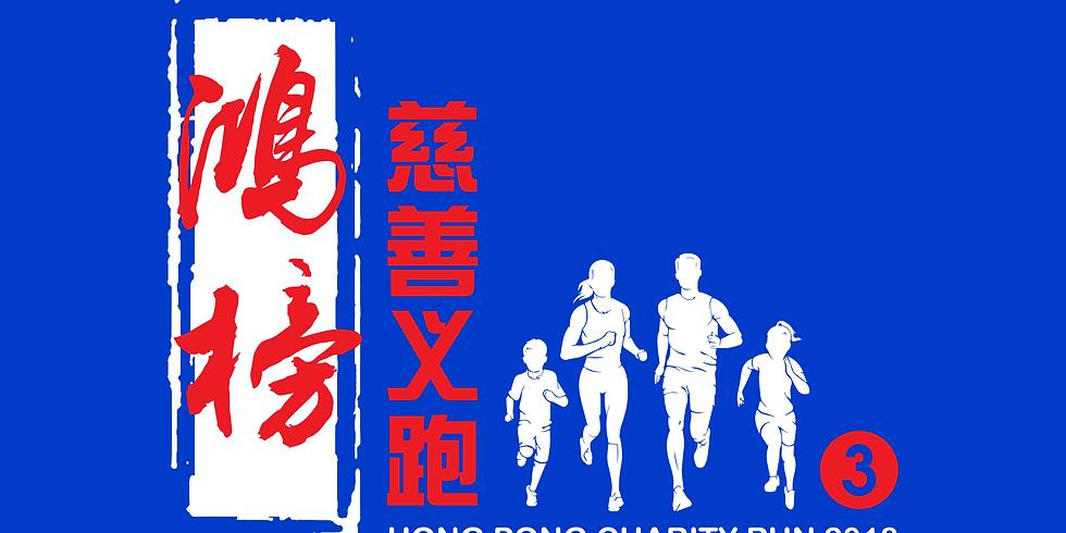 Hong Pong Charity Run 3.0