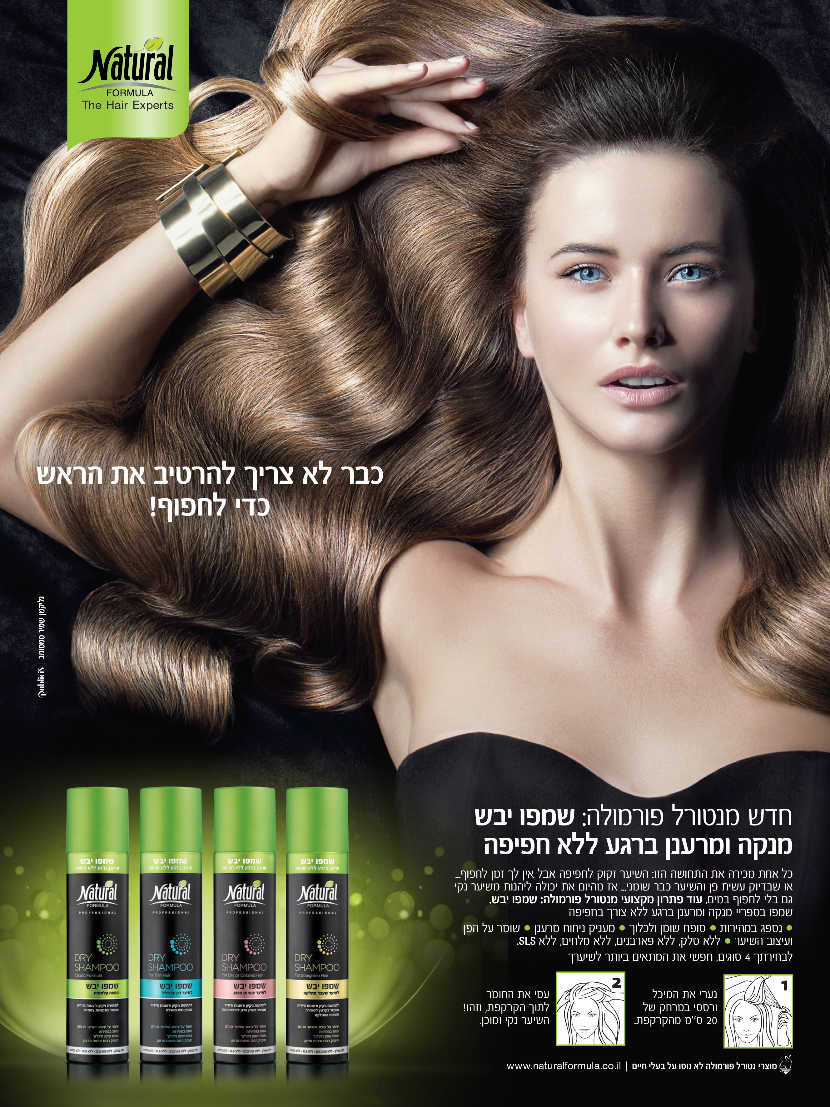 Dry shampoo Natural Formula