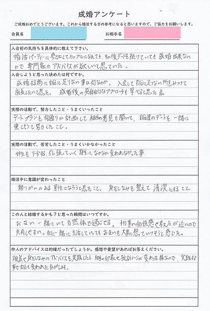 成婚アンケートHP 山本大輔.jpg