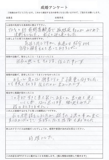成婚アンケ-トyy-1 -2.jpg