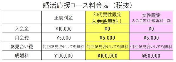 婚活応援コース女性.jpg