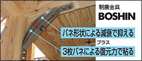 banner_t_boshin