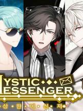 Mystic Messenger (2016, Cheritz)