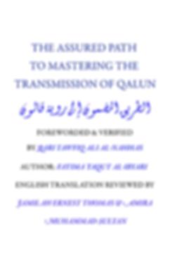 E-Book Cover (2 Qalun).png