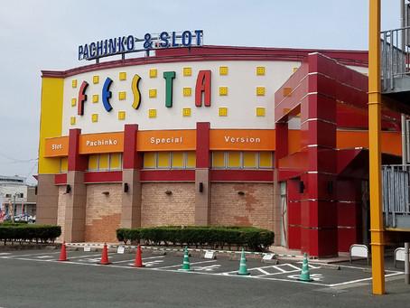 【優良店情報】6月10日、MAJIKA?取材がおこなわれるという「フェスタ戸島店」にいってみた☆
