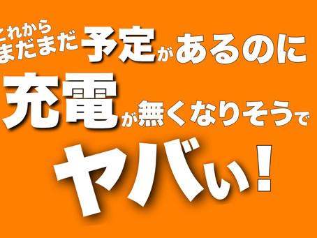 【携帯充電サービス】
