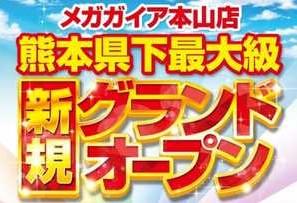 【メガガイア本山店】で勝負!