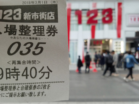 「並ばせ屋 山本」123新市街店の初取材に行ってみた!