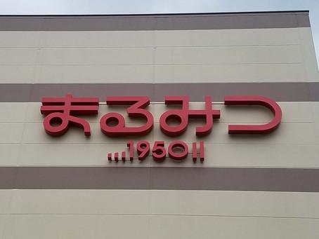 【まるみつ浜線店】オープン間近!