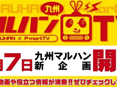 【マルハン九州TV】が開設されたよ!これってなんだろうね?