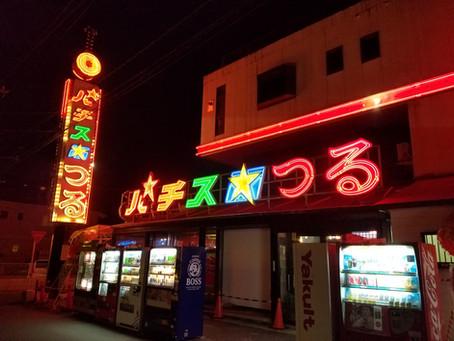 【パチスロつる健軍店】2戦目