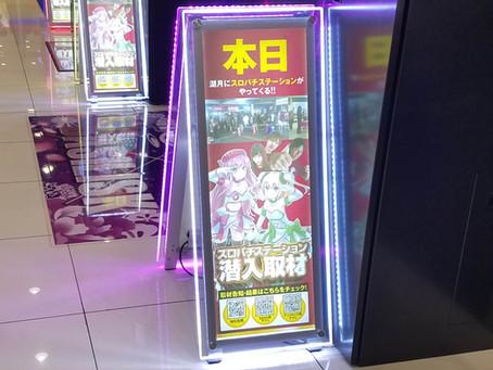 3月3日!3のゾロ目の日に3の付く日が強いお店を調査実践!「湖月熊本藤崎店」にいってみた