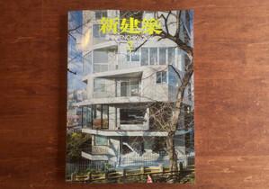 『新建築2月号』に掲載~変わりゆく「作品」の概念