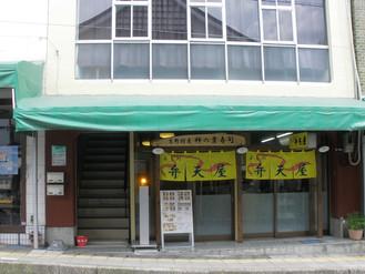 奈良吉野の3階建て建物、インバウンド等の大勢の観光の方が来られます