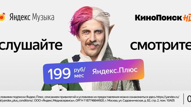 Музыка для новой рекламной кампании для «Яндекс.Плюса» с актером Александром Палем в главной