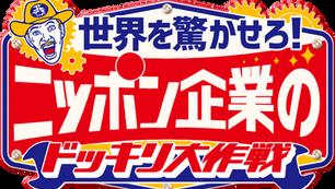 世界を驚かせろ!ニッポン企業のドッキリ大作戦