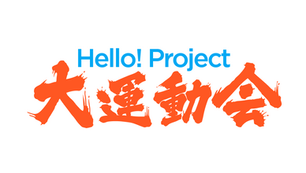 Hello! Project DVD MAGAZINE