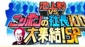 池上彰VSニッポンの社長100人大集結!SP