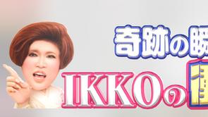 IKKOの奇跡の瞬間大連発!まぼろし~衝撃映像祭り